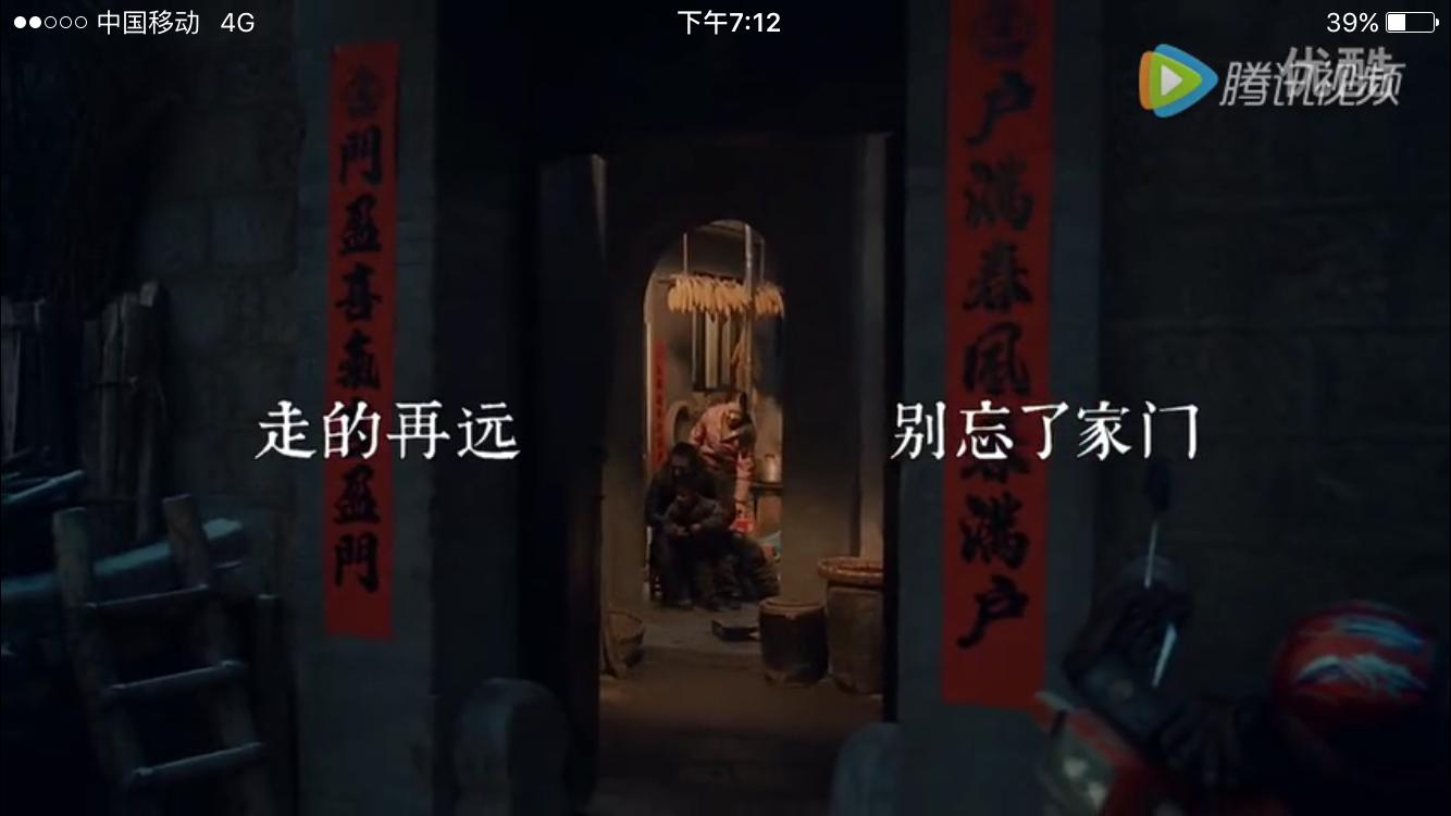 春节公益广告回家里的字体图片