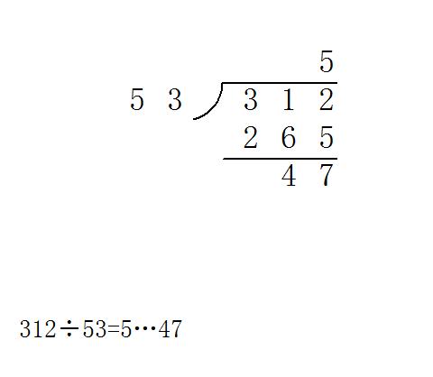312÷50用竖式计算