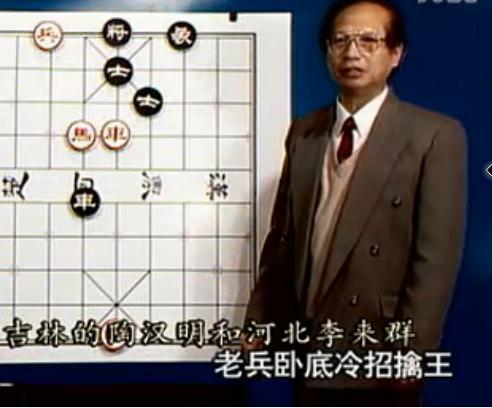 这个讲中国象棋精妙杀招的是谁?图片