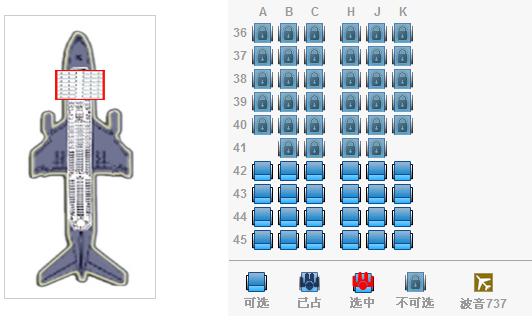 波音737飞机座位图下载 波音773机型座位图 波音737内部座位图