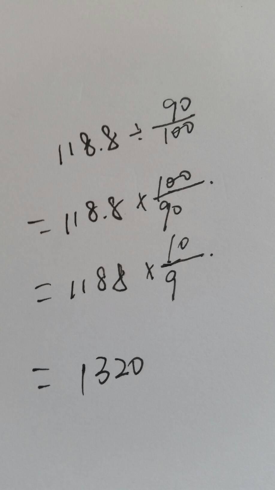 118.8除百分之90该怎么计算