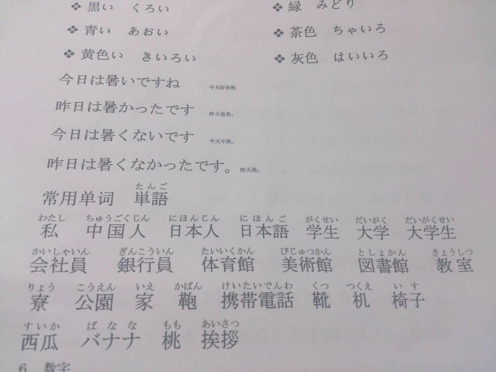 中文翻译日语在线翻译