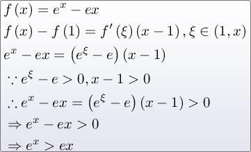 证明ex>1+x