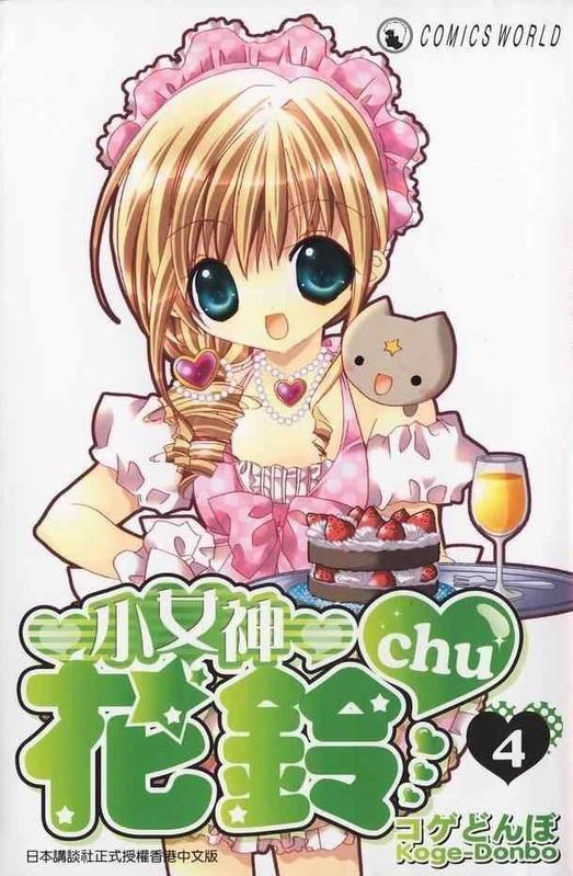 小女神花铃第二季_小女神花铃第二季动画开始制作了吗
