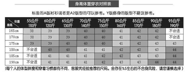 男式衬衫尺码�y�i�(j_男式衬衣的尺码定义