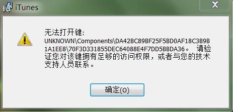 苹果itunes方下载中文版64位出错