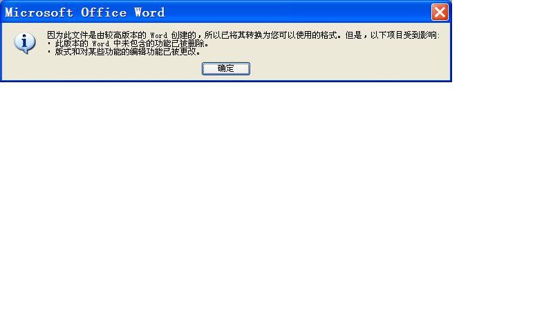 2007兼容包后能打开office 2003文档,但是每次总出现这个画面图片