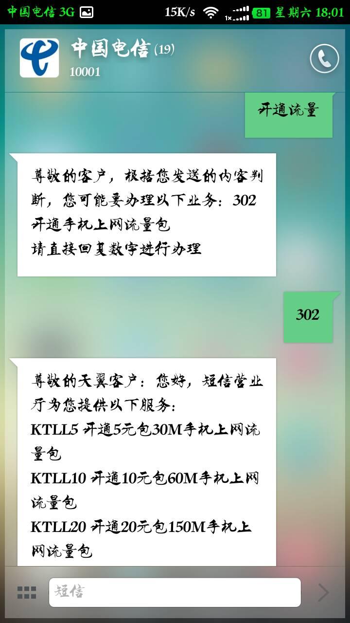 中国移动和电信怎么查询话费 开通流量 用短信的-电信查话费号码 电信