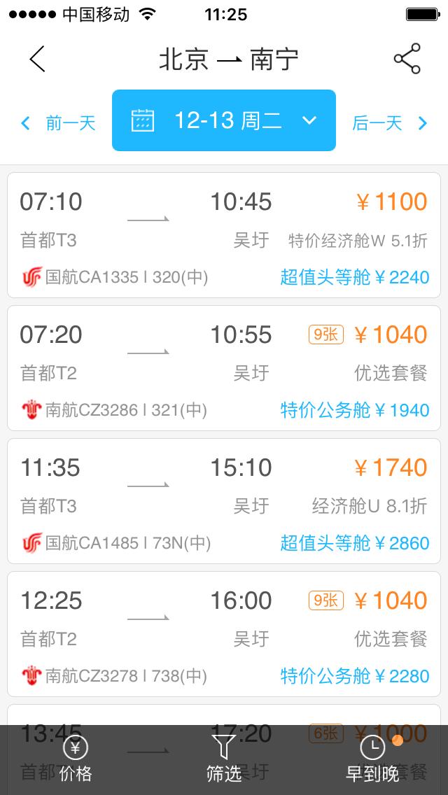 北京南宁飞机