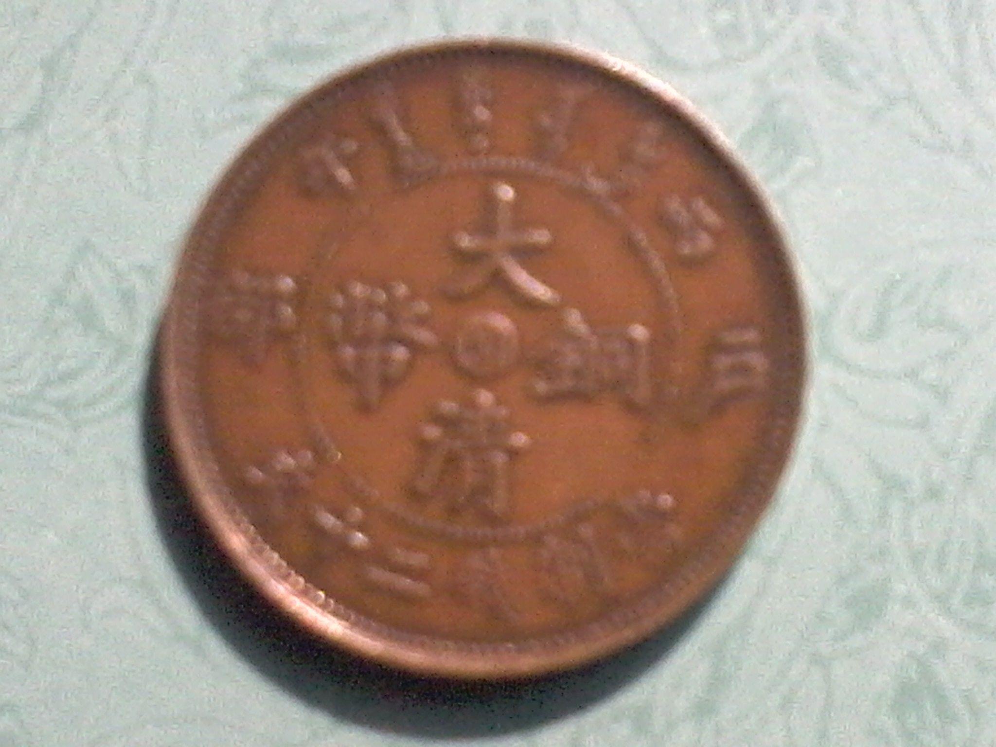 大清铜币收藏价格表高清图片