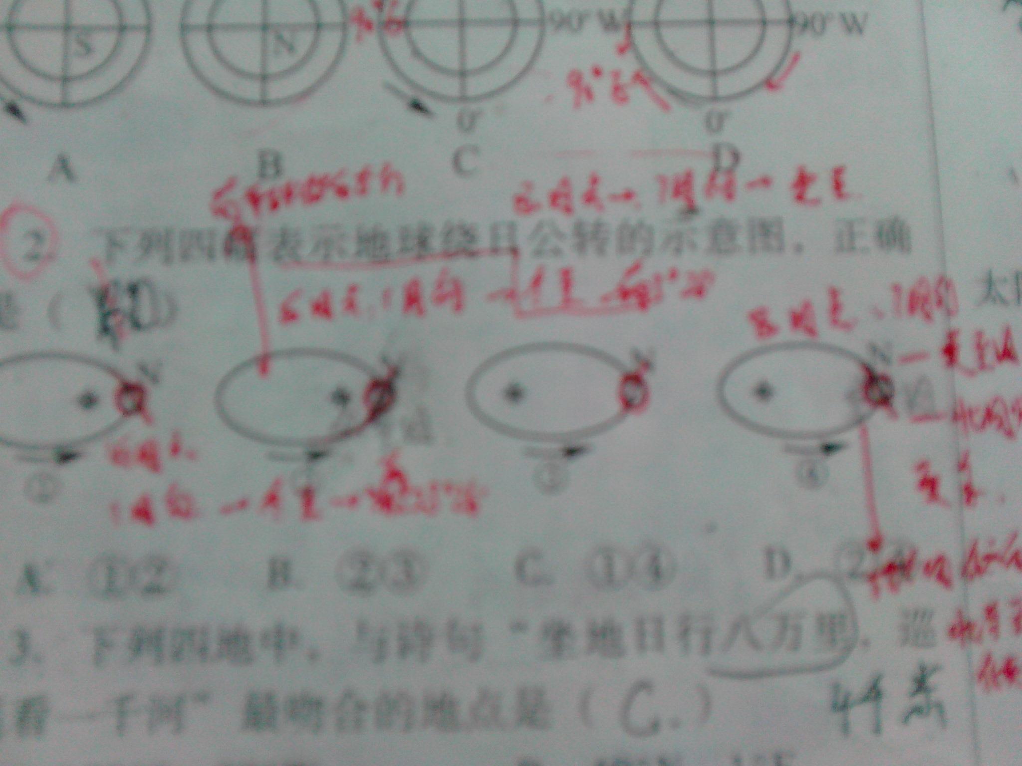 下列四幅图表示地球绕日公转的示意图高清图片