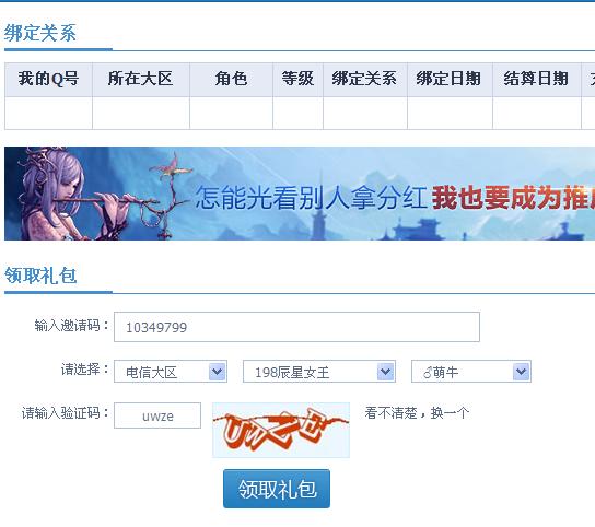 qq仙侠传推广礼包2013年6月新版本推广礼包兑换网址:http://xxz.qq.