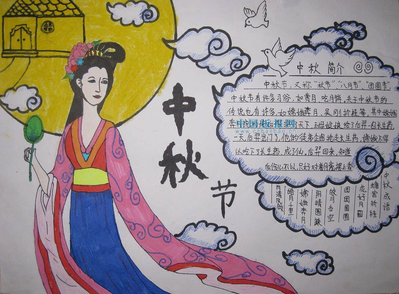 初中生怎样设计简笔画的中秋手抄报图片