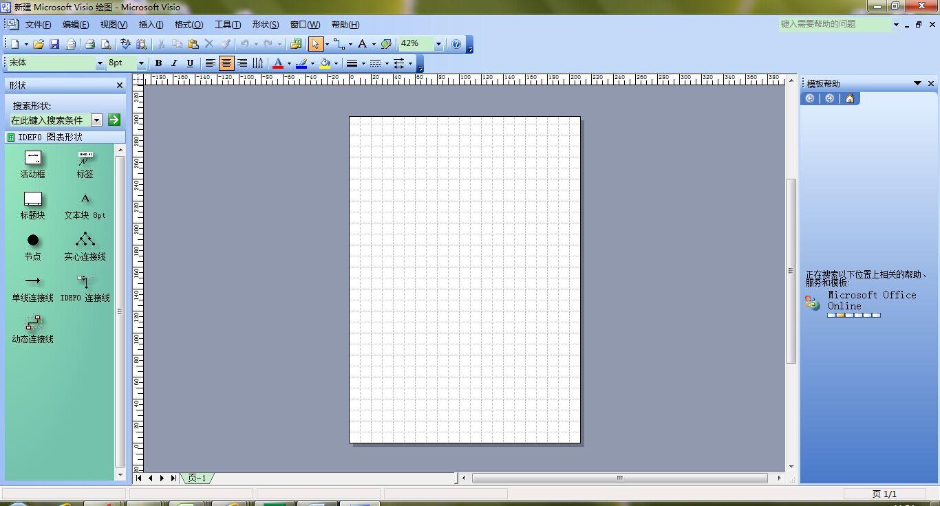如何用word2007做流程图图片
