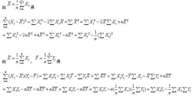 哪位手帮我释计量经济学的这个公是怎么
