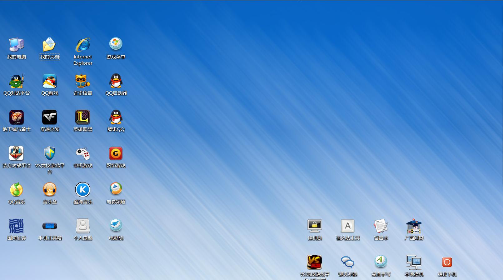 电脑桌面图标变大,怎么还原?