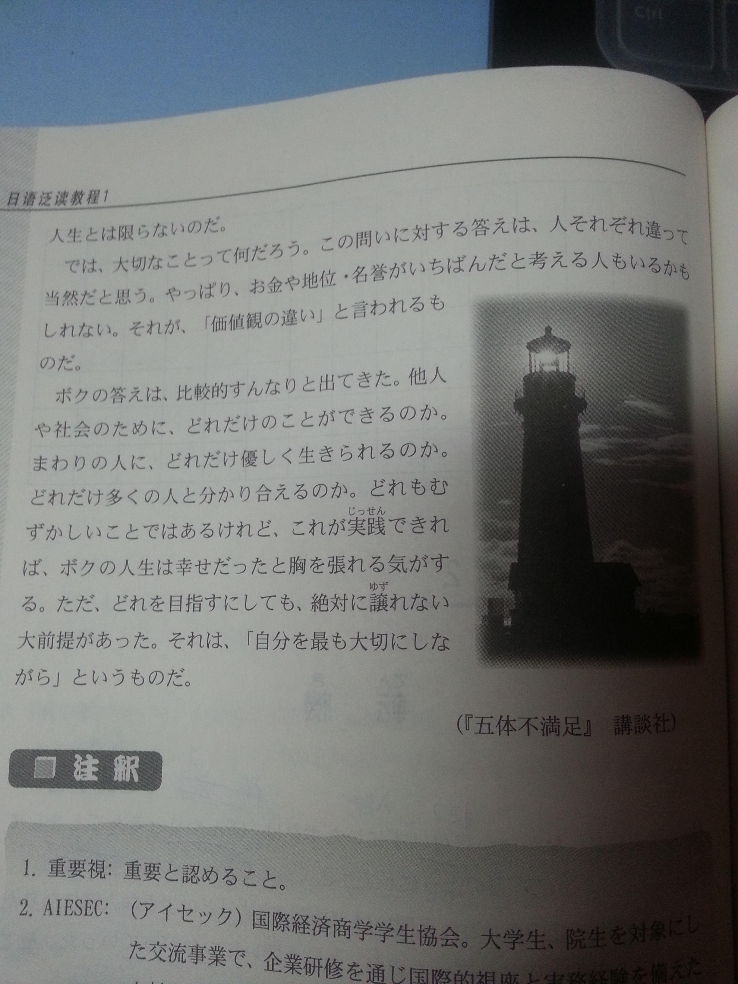 日语文章翻译图片