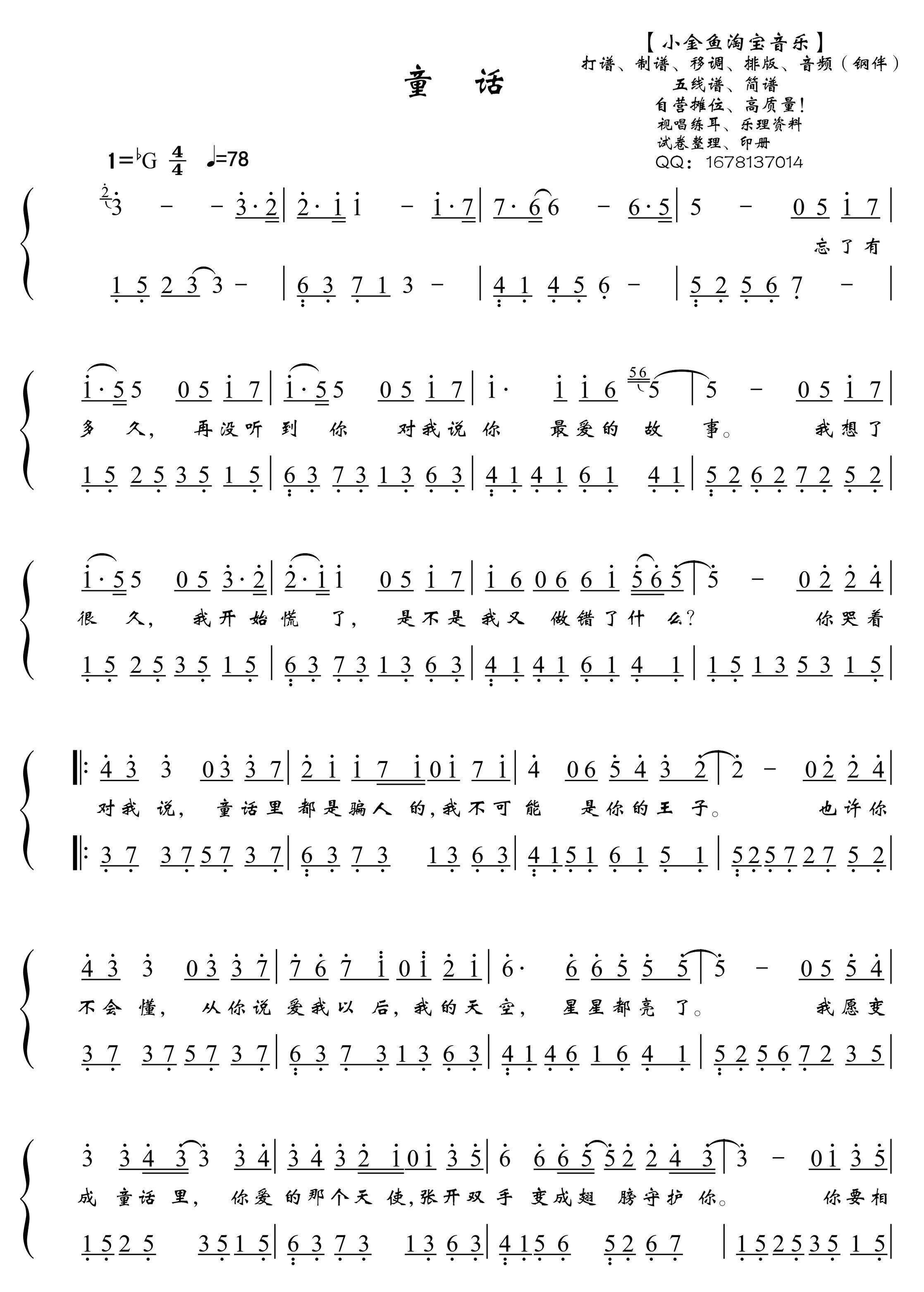谁有《童话》电子琴双手弹奏的简谱图片