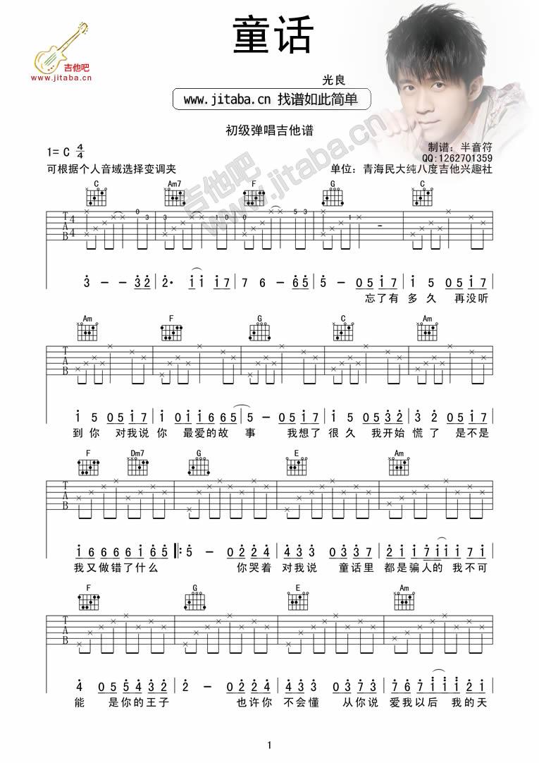 吉他曲童话扫弦图片