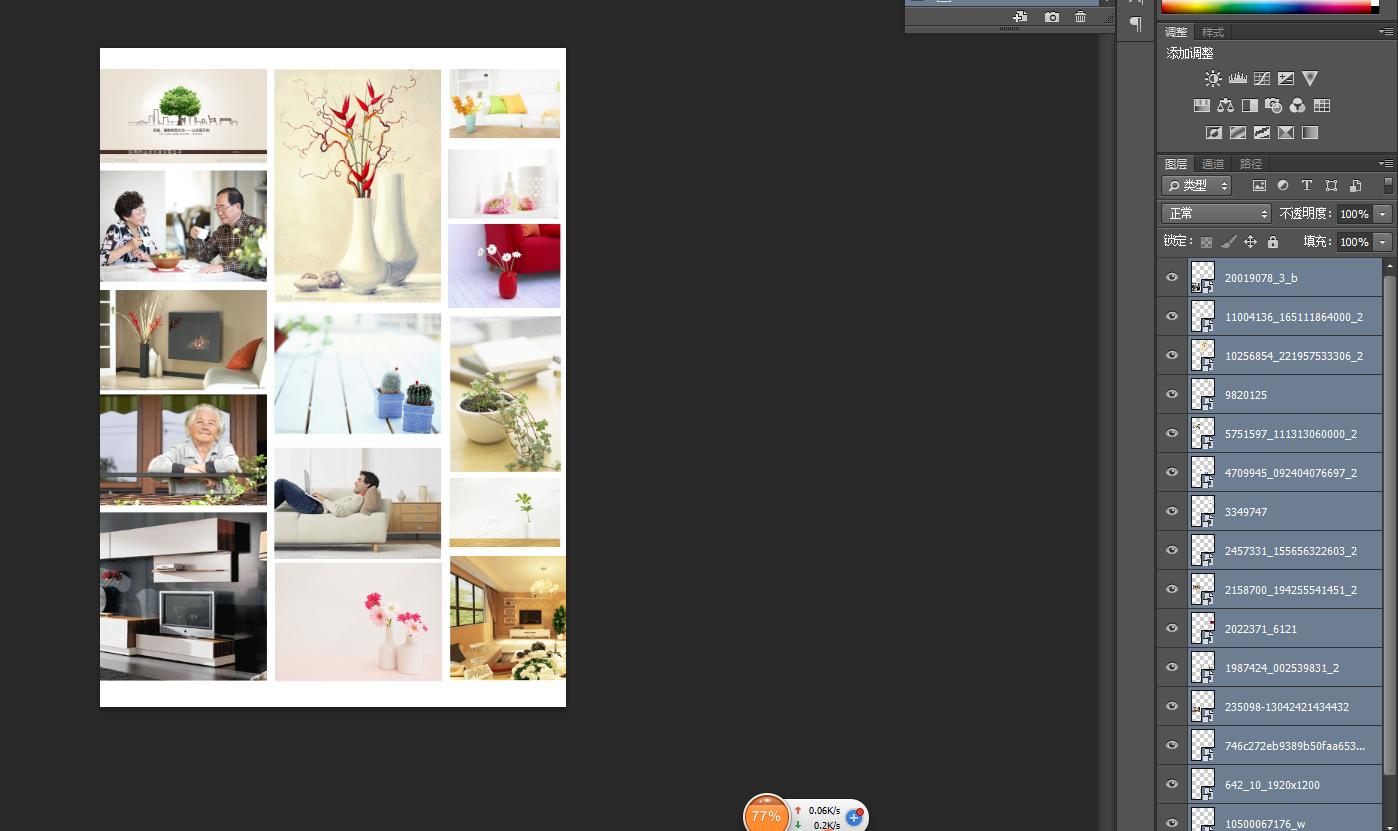 这样用photoshop排版把多张图打印在一张a4的纸上面图片