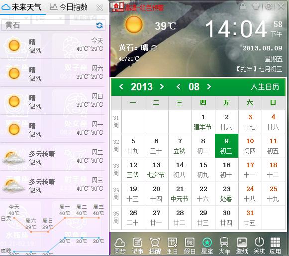 武汉市十天天预报_关于武汉市的问题 分享到:  2013-08-09 12:20 网友采纳 黄石天气预报