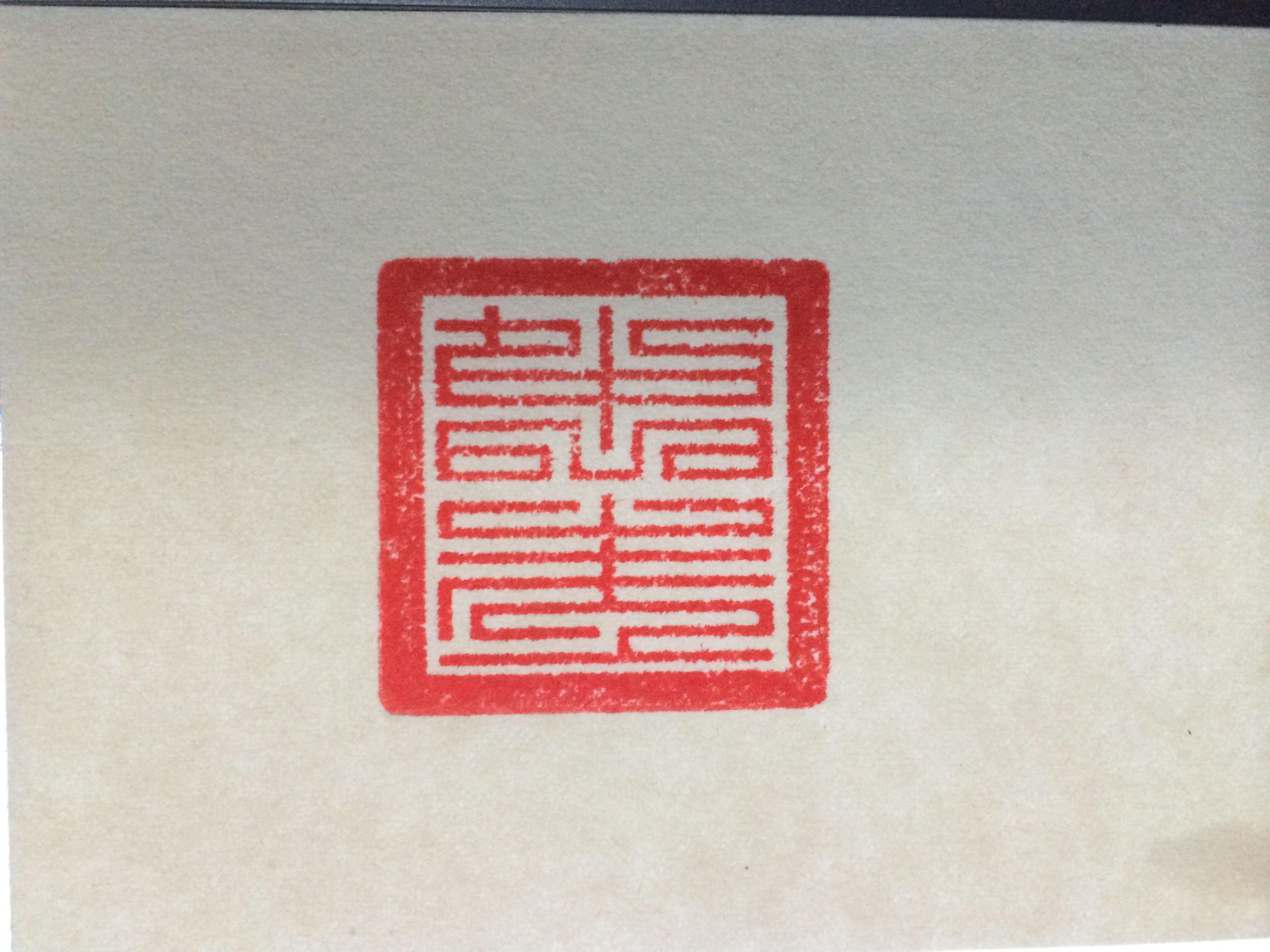 相超书法印章_甲骨文书法、印章江苏省南通中学建议使用I