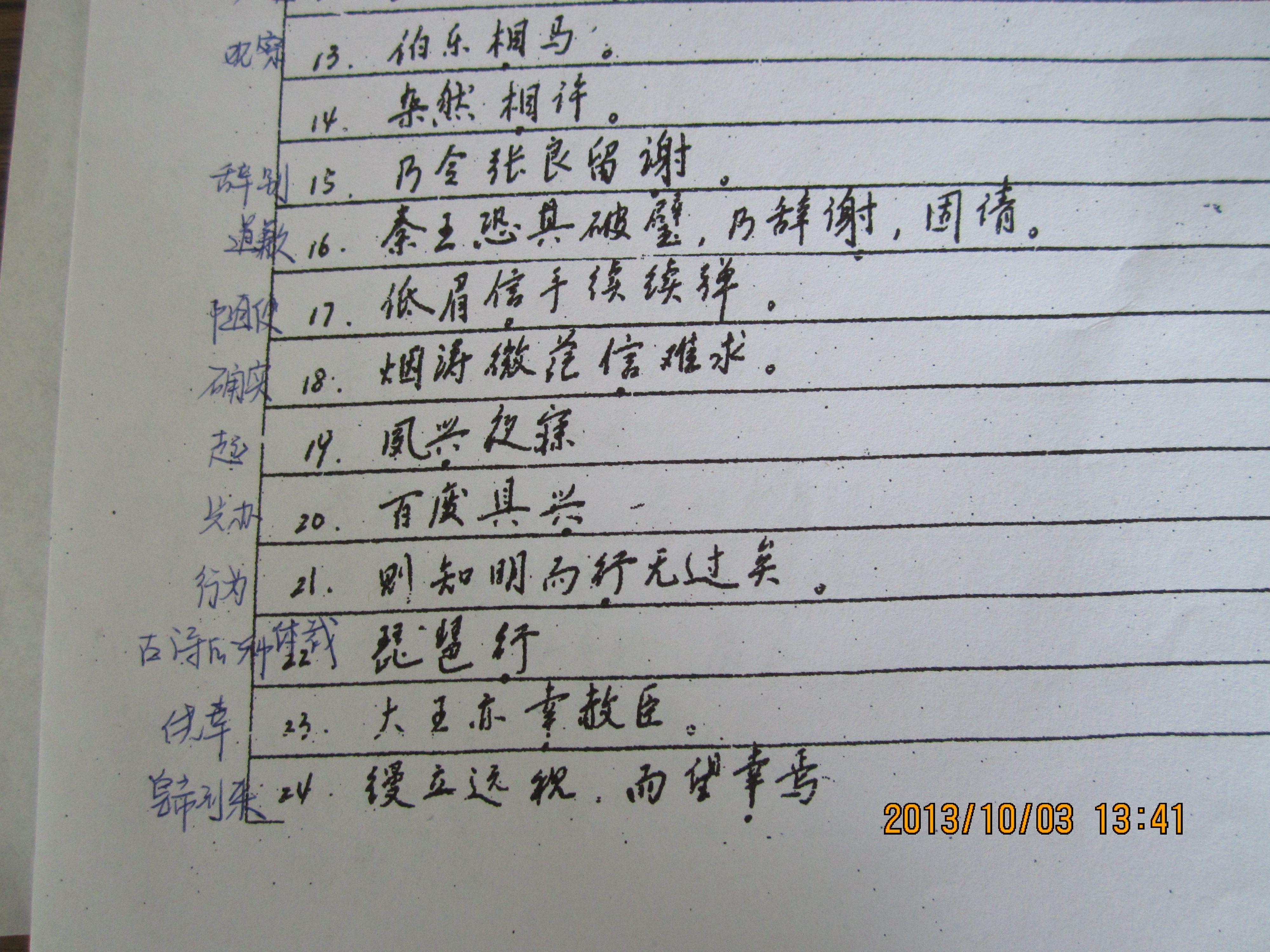 求古文全句翻译!图片
