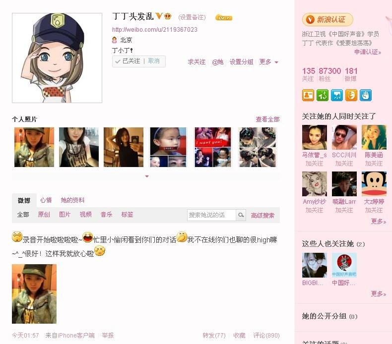 中国好声音丁丁的新浪微博图片