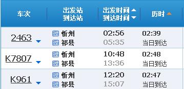 忻州到祁县多少公里