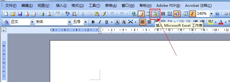 如何将excel表格插入到word中图片