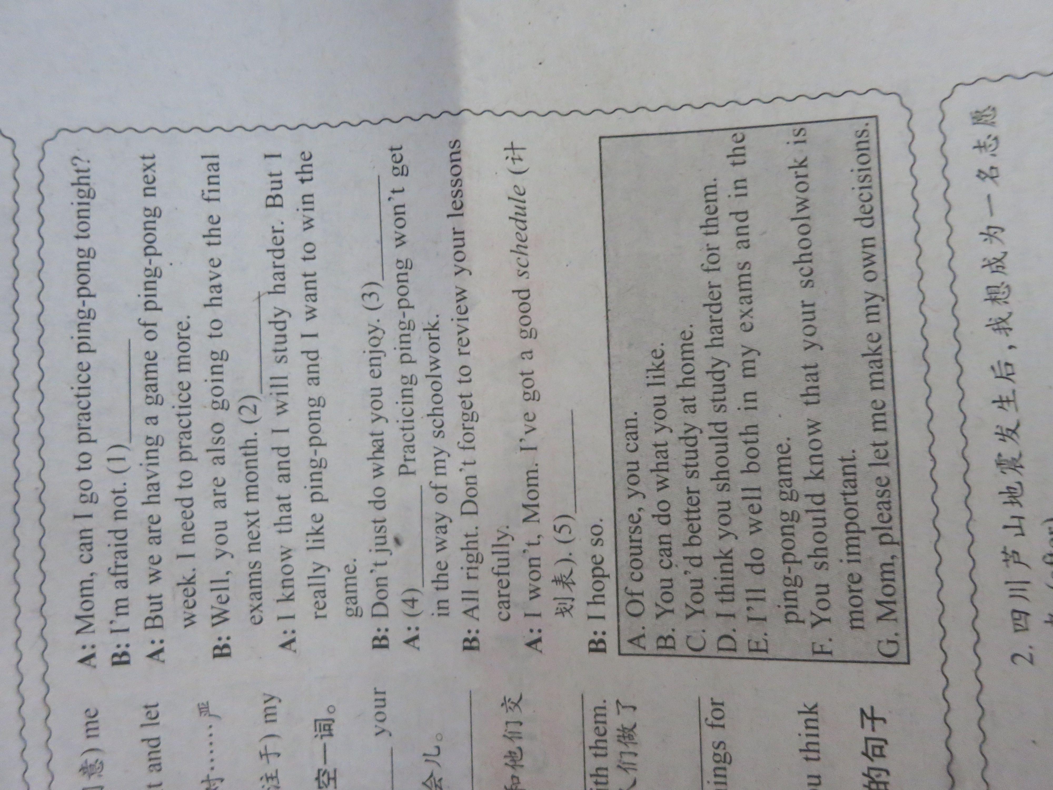 九年级英语报纸题 高清图片