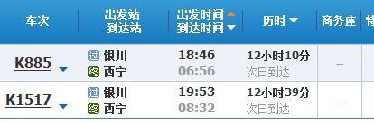 乌鲁木齐到青海湖高铁