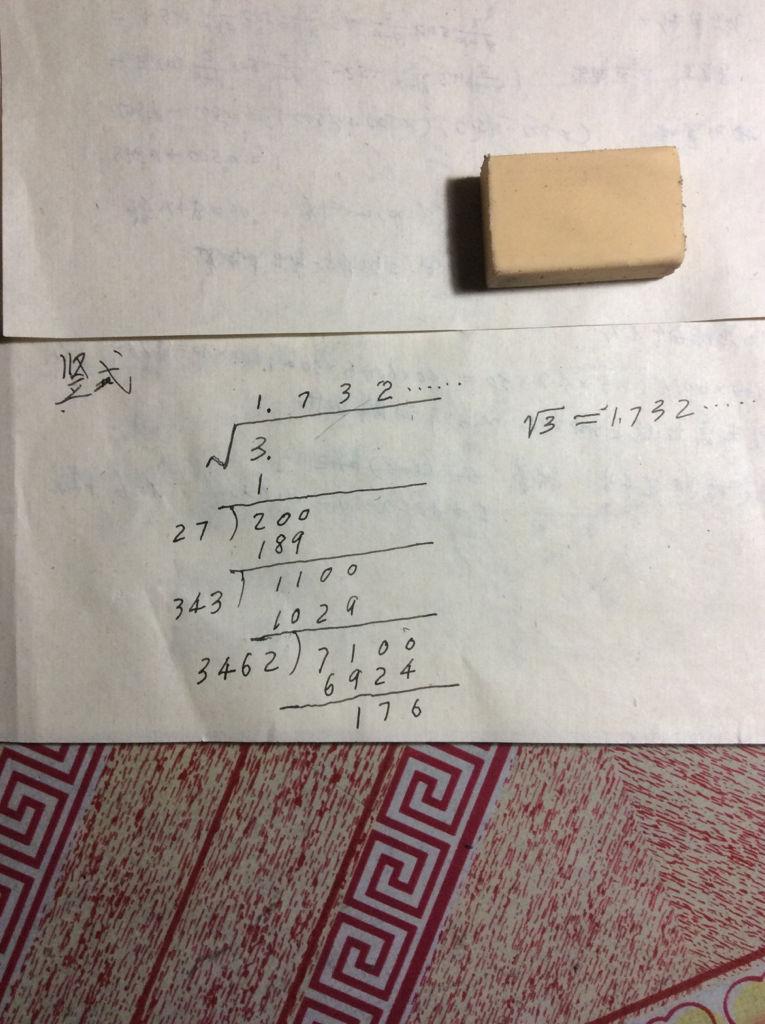 325平方根的近似值
