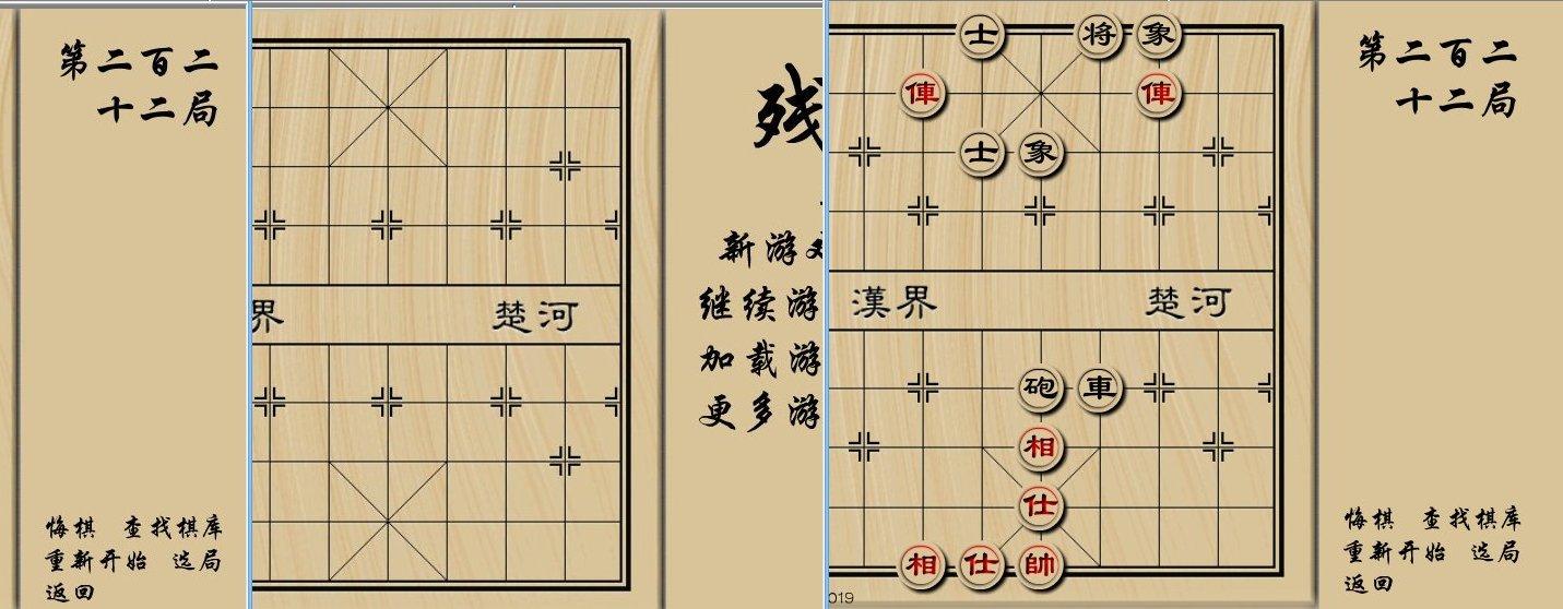 4399象棋解残局游戏222局和223局棋子如何显示?图片