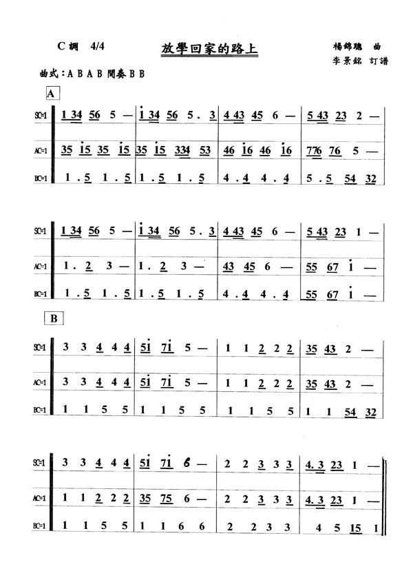 十二孔陶笛放学回家的路上歌谱图片