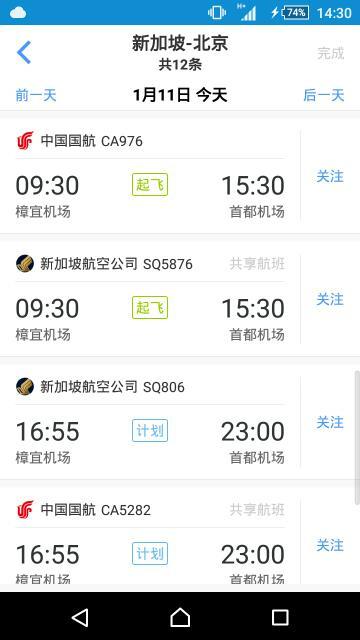 新加坡飞北京航班查询