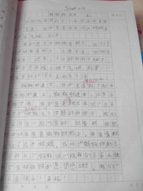 日记400字大全要真实_小学生优秀日记大全