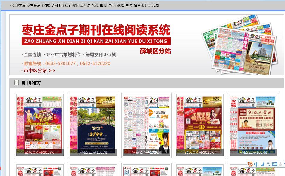 薛城区金点子广告电子版图片