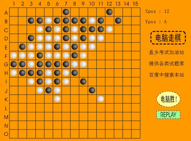 五子棋怎么玩?图片