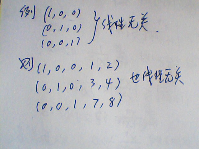 行向量线性无关说明什么