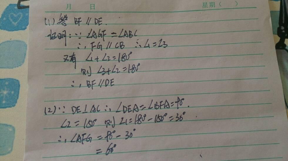 老师一初中数学题,谢谢!二中延边初中部年级图片