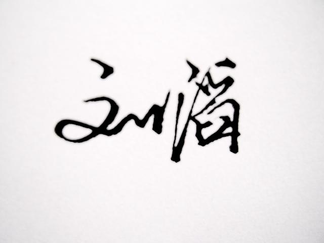 哪位帮我设计一个行书签名,我叫刘滔图片