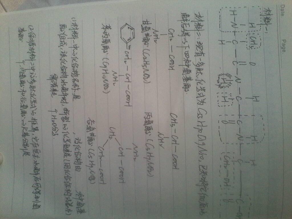 高一生物氨基酸相关计算图片