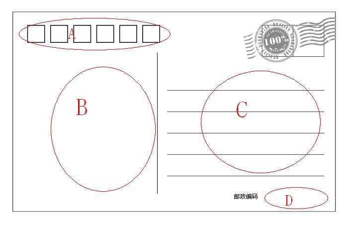 求助明信片的格式!图片