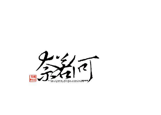 求好看的ps设计字体(中文,英文,数字)打包下载图片