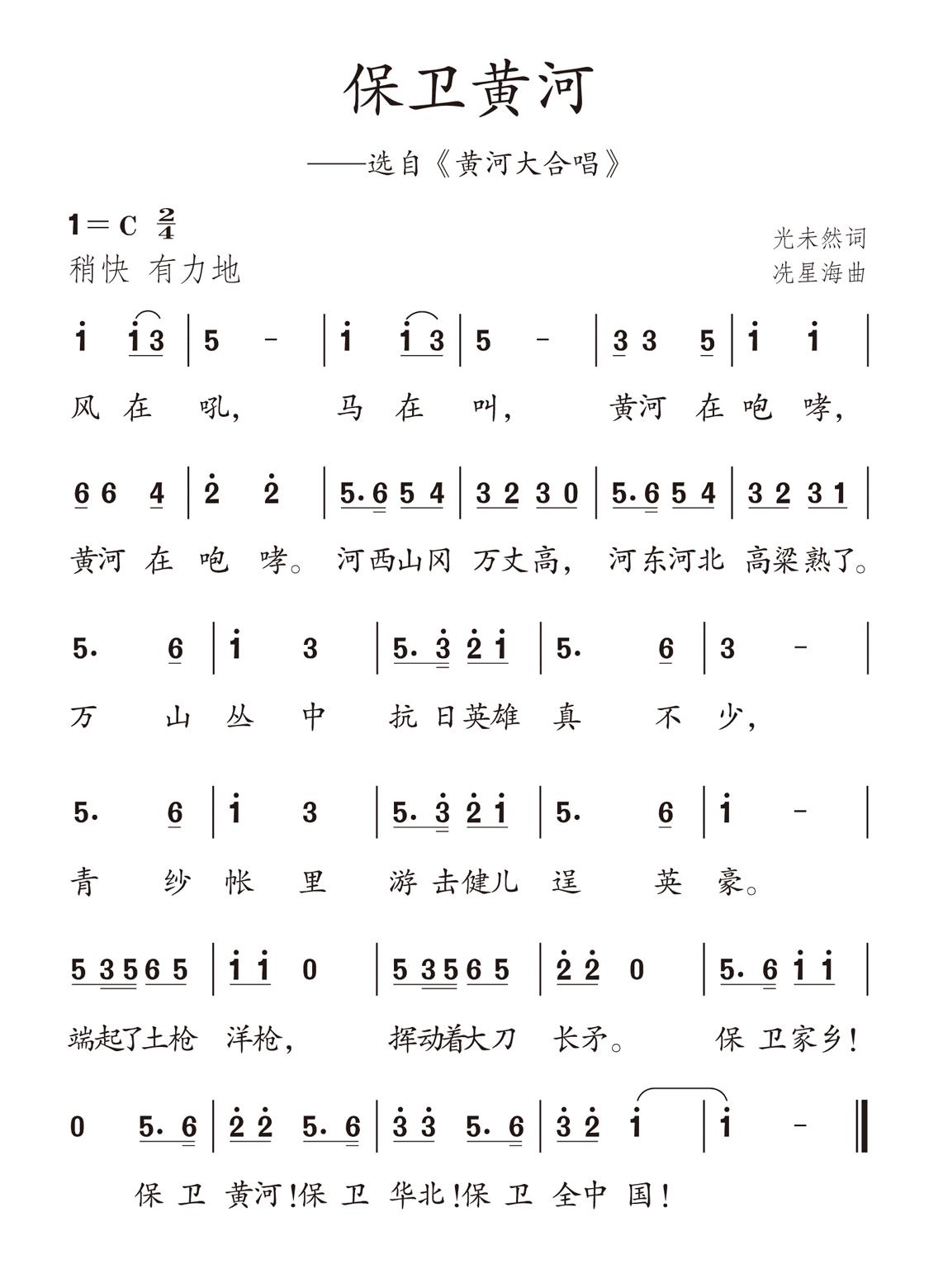 保卫黄河葫芦丝乐谱图片