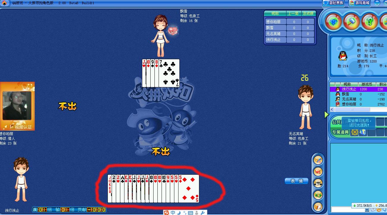 qq火拼双扣算牌_qq游戏火拼双扣浪人算牌器能打开 但字体不对 怎么设置