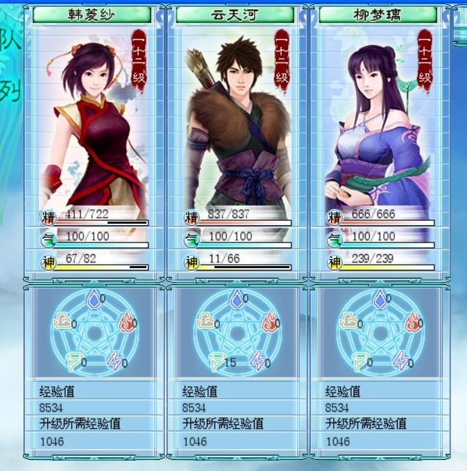 仙剑四秋天修改器改了人物的级数十二级,按了匹配参数