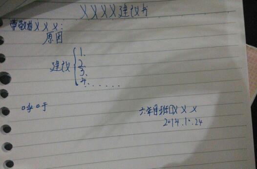 小学六年级作文建议书提纲和格式怎么写图片