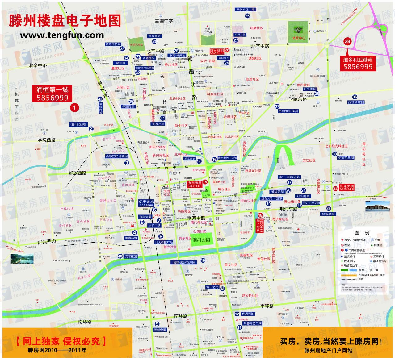 200分!求山东省滕州市地图,电子版图片